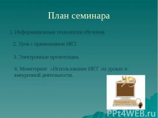 План семинара 1. Информационные технологии обучения.