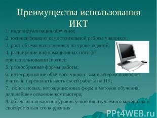 Преимущества использования ИКТ 1. индивидуализация обучения; 2. интенсификация с