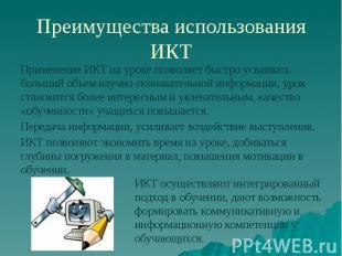 Преимущества использования ИКТ Применение ИКТ на уроке позволяет быстро усваиват