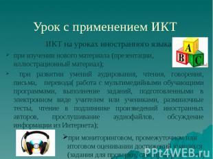 Урок с применением ИКТ при изучении нового материала (презентации, иллюстрационн