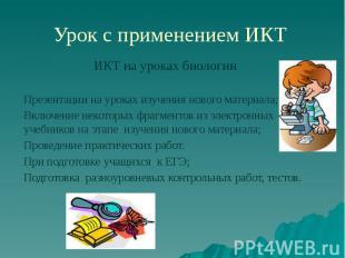 Урок с применением ИКТ Презентации на уроках изучения нового материала; Включени