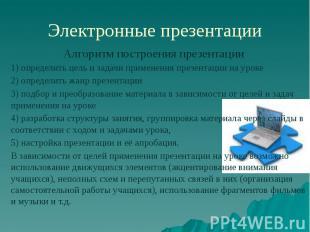 Электронные презентации 1) определить цель и задачи применения презентации на ур