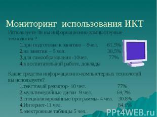Мониторинг использования ИКТ