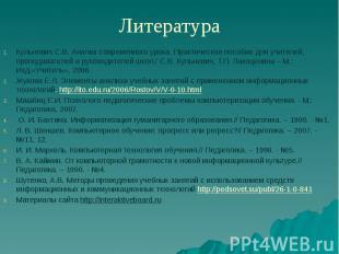 Литература Кульневич С.В. Анализ современного урока. Практическое пособие для уч