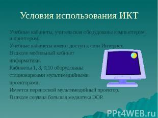 Условия использования ИКТ Учебные кабинеты, учительская оборудованы компьютером