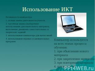 Использование ИКТ Возможности компьютера 1. полная замена деятельности учителя 2