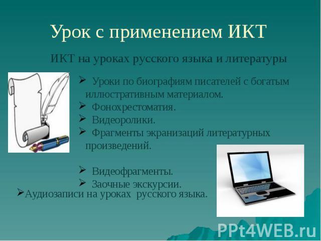 Урок с применением ИКТ