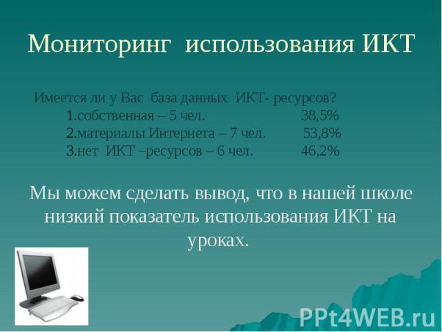 Мониторинг использования ИКТ Мы можем сделать вывод, что в нашей школе низкий показатель использования ИКТ на уроках.