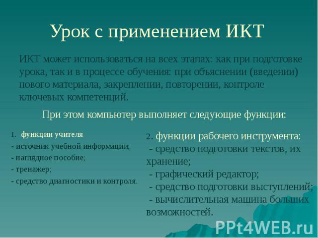 Урок с применением ИКТ 1. функции учителя - источник учебной информации; - наглядное пособие; - тренажер; - средство диагностики и контроля.