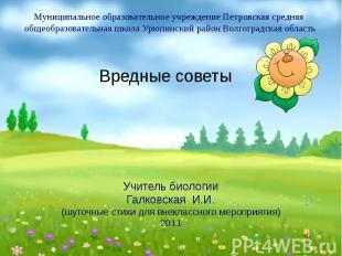 Учитель биологии Галковская И.И. (шуточные стихи для внеклассного мероприятия) 2