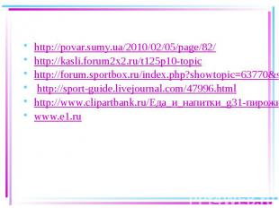 http://povar.sumy.ua/2010/02/05/page/82/ http://povar.sumy.ua/2010/02/05/page/82