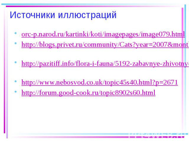 Источники иллюстраций orc-p.narod.ru/kartinki/koti/imagepages/image079.html http://blogs.privet.ru/community/Cats?year=2007&month=7&day=13 http://pazitiff.info/flora-i-fauna/5192-zabavnye-zhivotnye.html http://www.nebosvod.co.uk/topic45s40.h…