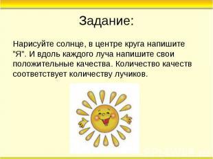 """Задание: Нарисуйте солнце, в центре круга напишите """"Я"""". И вдоль каждого луча нап"""
