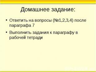 Домашнее задание: Ответить на вопросы (№1,2,3,4) после параграфа 7 Выполнить зад