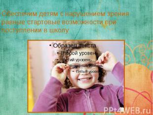 Обеспечим детям с нарушением зрения равные стартовые возможности при поступлении