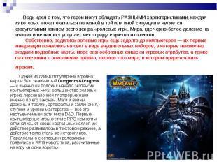 Одним из самых популярных игровых миров был знаменитый Dungeons&Dragons — и