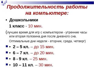 Продолжительность работы на компьютере: • Дошкольники 1 класс - 10 мин. (л