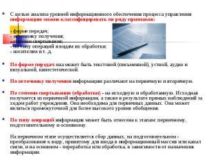 С целью анализа уровней информационного обеспечения процесса управления информац