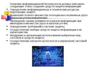 Политика информационной безопасности должна описывать следующие этапы создания с