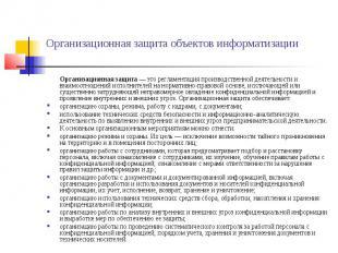 Организационная защита объектов информатизации Организационная защита— это