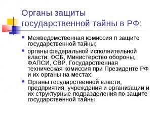Органы защиты государственной тайны в РФ: Межведомственная комиссия п защите гос