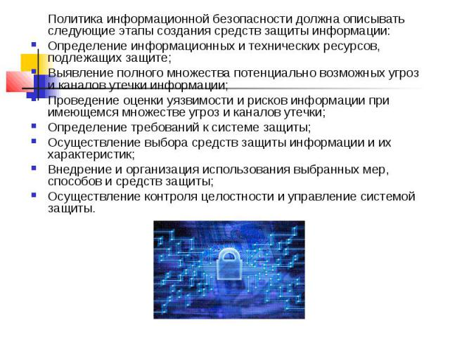 Политика информационной безопасности должна описывать следующие этапы создания средств защиты информации: Политика информационной безопасности должна описывать следующие этапы создания средств защиты информации: Определение информационных и техничес…