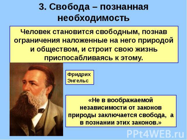 3. Cвобода – познанная необходимость Человек становится свободным, познав ограничения наложенные на него природой и обществом, и строит свою жизнь приспосабливаясь к этому.