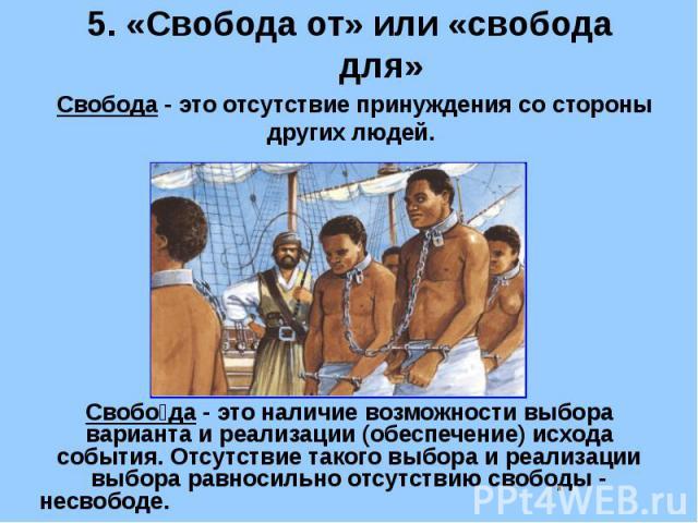 5. «Свобода от» или «свобода для»