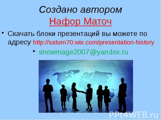 Создано автором Нафор Маточ Скачать блоки презентаций вы можете по адресу http://saturn70.wix.com/presentation-history snowmage2007@yandex.ru