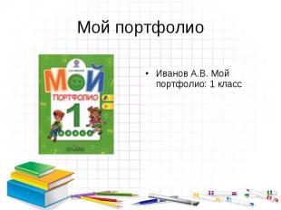 Иванов А.В. Мой портфолио: 1 класс Иванов А.В. Мой портфолио: 1 класс