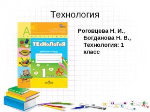 Роговцева Н. И., Богданова Н. В., Технология: 1 класс Роговцева Н. И., Богданова