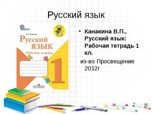 Канакина В.П., Русский язык: Рабочая тетрадь 1 кл. Канакина В.П., Русский язык: