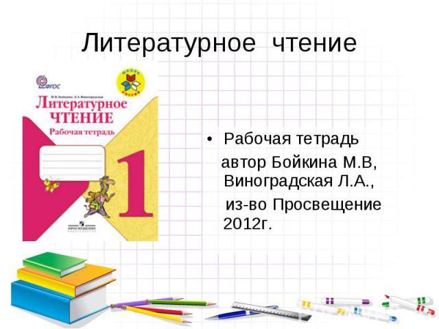 Рабочая тетрадь Рабочая тетрадь автор Бойкина М.В, Виноградская Л.А., из-во Просвещение 2012г.