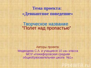 Тема проекта: «Девиантное поведение» Авторы проекта: Медведева С.А. и учащиеся 1