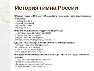 История гимна России Первые гимны (с 1816 до 1917 года) были посвящены царю и пр
