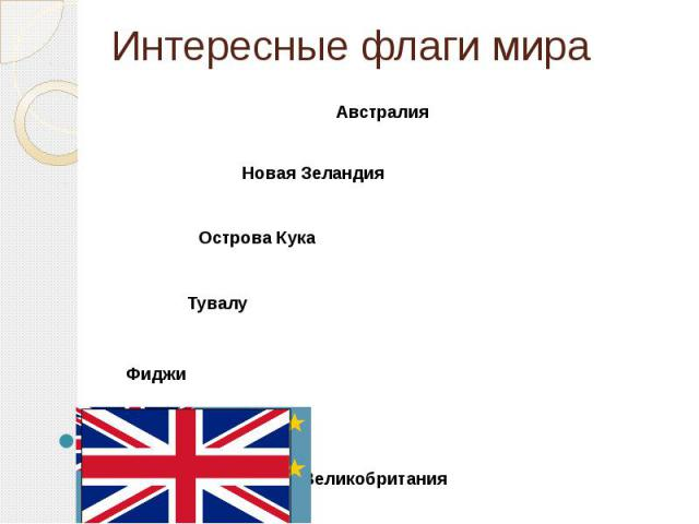 Интересные флаги мира