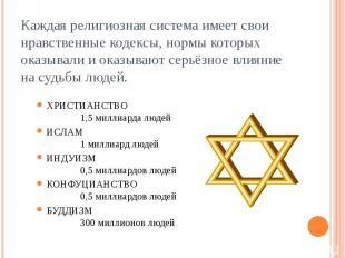 Каждая религиозная система имеет свои нравственные кодексы, нормы которых оказыв