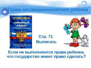 Стр. 71 Выписать Если не выполняются права ребенка, что государство имеет право