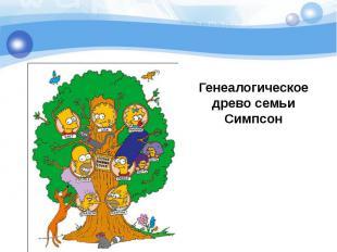 Генеалогическое древо семьи Симпсон