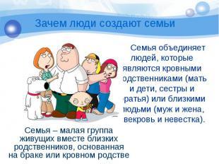 Семья объединяет людей, которые являются кровными родственниками (мать и дети, с
