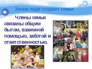 Члены семьи связаны общим бытом, взаимной помощью, заботой и ответственностью. Ч