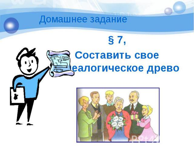 § 7, § 7, Составить свое генеалогическое древо
