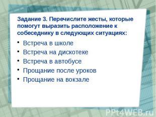 Задание 3. Перечислите жесты, которые помогут выразить расположение к собеседник