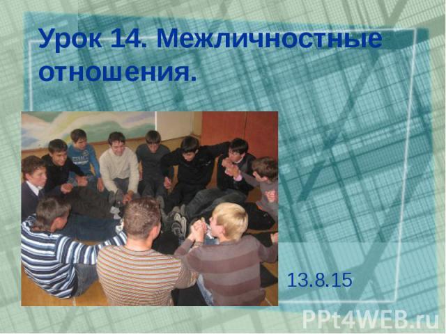 Урок 14. Межличностные отношения. 13.8.15