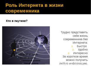 Роль Интернета в жизни современника Кто в паутине?
