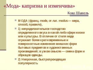 «Мода- капризна и изменчива» Коко Шанель МОДА (франц. mode, от лат. modus — мера