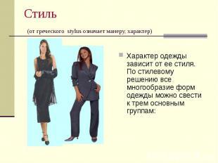 Стиль (от греческого stylus означает манеру, характер) Характер одежды зависит о