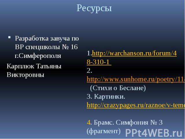 Ресурсы Разработка завуча по ВР спецшколы № 16 г.Симферополя Карплюк Татьяны Викторовны