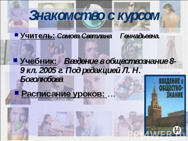 Знакомство с курсом Учитель: Сомова Светлана Геннадьевна.