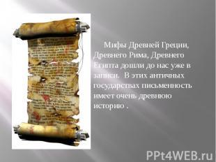Мифы Древней Греции, Древнего Рима, Древнего Египта дошли до нас уже в записи. В